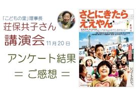 11/20「荘保共子さん講演会」のご感想