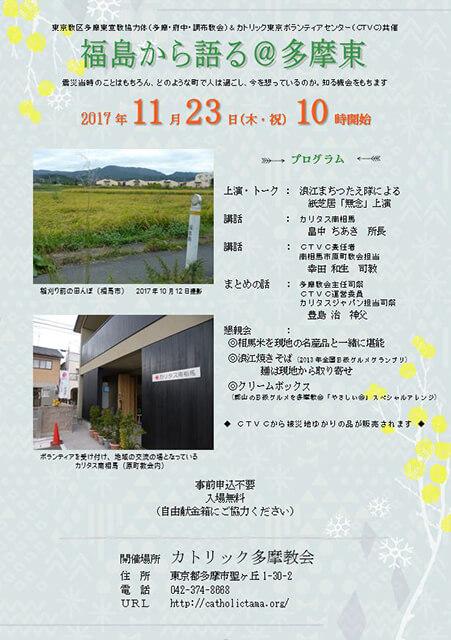 rev2-20171123-Fukushima