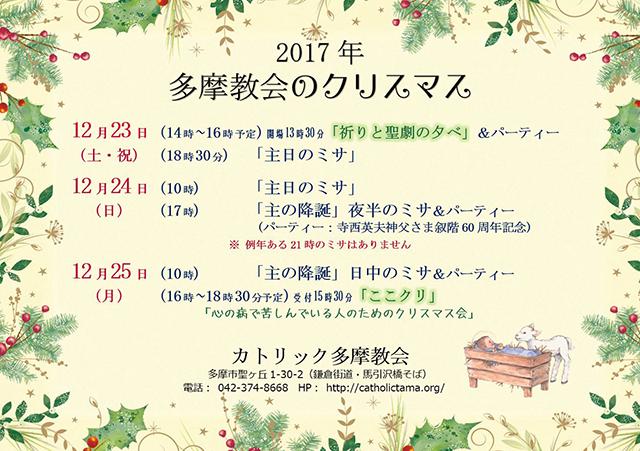 2017Chiristmas_Schedule