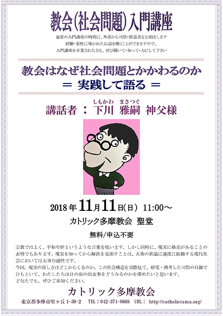 20181111Frshimokawa
